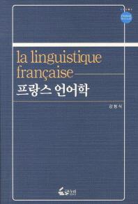 프랑스 언어학(Geulnuri 2012-A-02)
