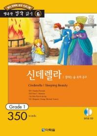 신데렐라(CD1장포함)(행복한 명작읽기 6)