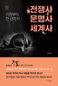 전쟁사 문명사 세계사. 2: 기원부터 천 년까지