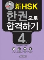 신HSK 한 권으로 합격하기 4급(MP3CD1장, 필수어휘집, 비법노트 포함)