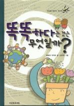 똑똑하다는 것은 무엇일까(세상을 배우는 작은책 1)