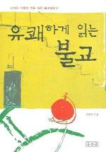 유쾌하게 읽는 불교