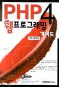PHP 4 웹프로그래밍 가이드(CD-ROM 1장포함)