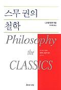 스무 권의 철학