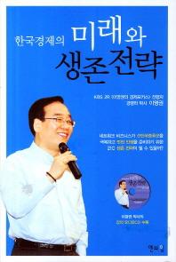 한국경제의 미래와 생존전략(CD1장포함)