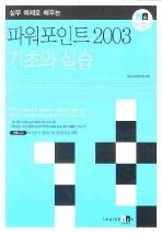 파워포인트 2003 기초와 실습(실무 예제로 배우는)(CD1장포함)