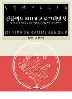 컴플리트 MIDI 프로그래밍북(CD1장포함)