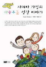 자폐아 가정의 좌충우돌 성장 이야기 [초판]