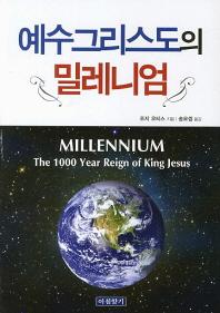 예수그리스도의 밀레니엄(개정판)