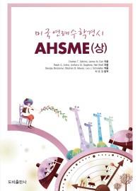 미국연례수학경시 AHSME(상)