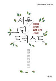 서울 그린 트러스트