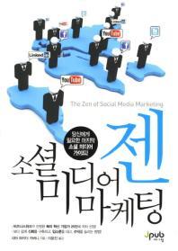 소셜 미디어 마케팅 젠(반양장)