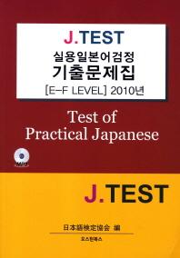 실용일본어검정 기출문제집(E-F LEVEL)(2010)(J TEST)(CD1장포함)
