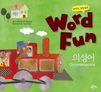 워드펀 Word Fun. 25: 의성어 (Onomatopoeia)