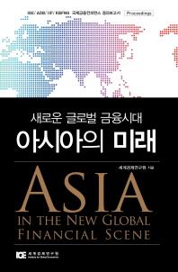 아시아의 미래