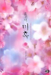 홀리다 미혹. 1(Yewonbooks Romance Story)