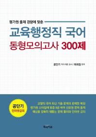 국어 동형모의고사 300제(교육행정직)(2015)(평가원 출제 경향에 맞춘)