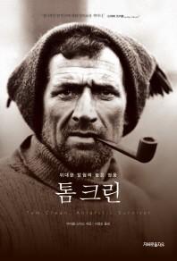 위대한 탐험의 숨은 영웅 톰 크린