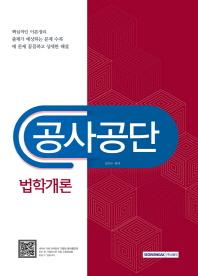 공사공단 법학개론