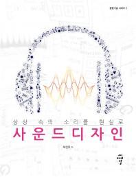 사운드 디자인(상상 속의 소리를 현실로)(융합기술 시리즈 5)