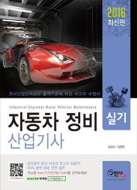 자동차정비 산업기사 실기(2016)