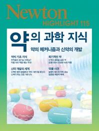 약의 과학 지식(Newton Highlight 115)
