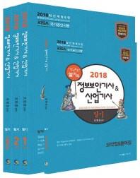 정보보안기사 산업기사 필기 세트(2018)(개정판 8판)(전4권)