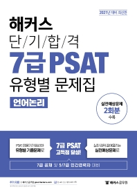 7급 PSAT 유형별 문제집: 언어논리(2021)(해커스 단기합격)