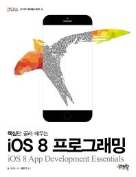 iOS 8 프로그래밍(핵심만 골라 배우는)(제이펍의 모바일 시리즈 25)