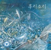 후리소리(꿈꾸는그림책 7)(양장본 HardCover)