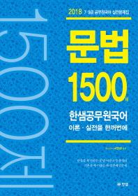 한샘공무원국어 문법 1500제(2018)