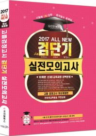 고졸 검정고시 실전모의고사(2018)(검단기)(개정판)
