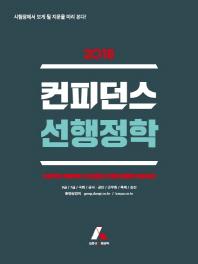 컨피던스 선행정학(2018)