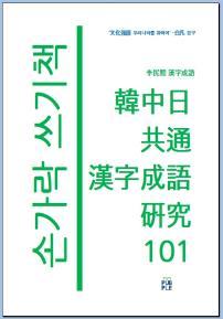 李民熙 漢字成語 한중일 공통 한자성어 연구 101