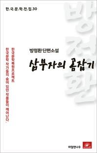 방정환 단편소설 삼부자의 곰잡기(한국문학전집 30)