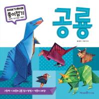 이야기하며 종이접기: 공룡