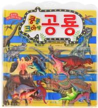 공룡(쿵쿵 크아앙)(양장본 HardCover)