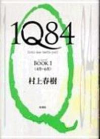 1Q84 A NOVEL BOOK 1