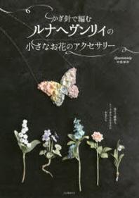 かぎ針で編むルナヘヴンリィの小さなお花のアクセサリ-