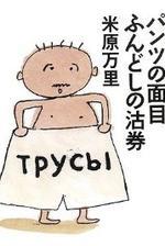 [해외]パンツの面目ふんどしの沽券