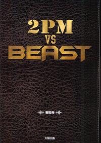 2PM VS BEAST
