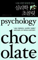 심리학 초콜릿(나를 위한 달콤한 위로)