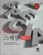수학 2 (2010)