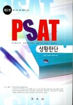 PSAT 상황판단 (제2판)(2판)
