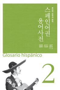스페인어권 용어사전. 2
