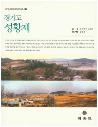 경기도 성황제(경기도무형문화유산학술조사 4)