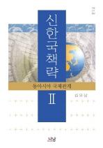 신한국책략. 2: 동아시아 국제관계