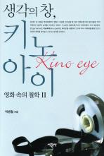생각의 창 키노아이: 영화속의 철학 II