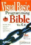 VISUAL BASIC PROGRAMMING BIBLE 6.X(S/W포함)