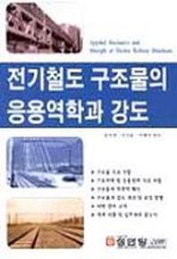 전기철도 구조물의 응용역학과 강도